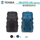 【EC數位】Tenba 天霸 SOLSTICE 24L 極至後背包 黑色/藍色 Backpack 相機背包