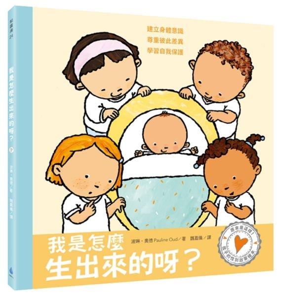 孩子的性別啟蒙繪本:我是怎麼生出來的呀?【城邦讀書花園】