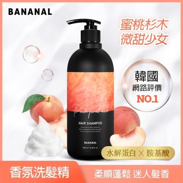 韓國BANANAL胺基酸香氛洗髮精-蜜桃杉木500ml