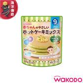 【海洋傳奇】【日本出貨】 WAKODO 和光堂 寶寶鬆餅粉 小松菜與菠菜風味 4包/組