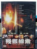 挖寶二手片-P06-022-正版DVD-韓片【殘骸線索】-韓石圭 沈銀荷 影印海報