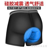 騎行內褲山地自行車褲子加厚硅膠護墊舒適透氣短褲男夏季騎行裝備快速出貨