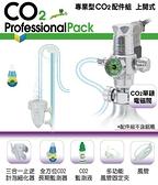 {台中水族} ISTA -P710  ISTA 伊士達 專業型CO2配件組(上開型)  特價