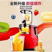 榨汁機 榨汁機家用全自動汁渣分離大口徑水果蔬小型原汁機炸果汁機豆漿機  『優尚良品』YJT