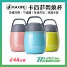 【刀鋒】卡西菲悶燒杯 現貨 當天出貨 KAXIFEI 不鏽鋼 悶燒鍋 保溫杯 保冷 悶燒壺