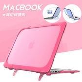 MACBOOK AIR/PRO系列 超薄簡約漸透風格蘋果筆記型電腦專用保護殼(七色)【CMAC01】