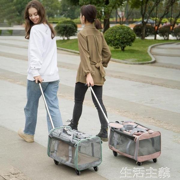 寵物包 貓包拉桿箱大號兩只貓外出便攜寵物透氣單肩可拆卸折疊狗包手提包 MKS生活主義