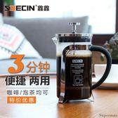 【降價一天】法式濾壓壺 - 不銹鋼法式濾壓壺咖啡過濾器手沖咖啡壺家用沖茶器