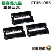 【三支組合 ↘2390元】Fuji Xerox CT351055 相容感光滾筒 適用M225dw M225z M265z P225d P225db P265dw