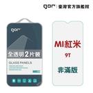 【GOR保護貼】紅米 9T 9H鋼化玻璃保護貼 redmi 9t 全透明非滿版2片裝