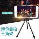 【5122】實心迷你三角架 手機/自拍棒 三腳架/數位相機 微單眼/手持自拍架/多用途便攜拍攝支架