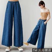 【天母嚴選】修身百搭鬆緊腰丹寧牛仔寬褲(共二色)