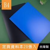 珠友 LC-10127 B4/8K定頁資料本/文件本/文件袋-20張入(1本)
