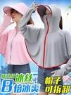 防曬衣女2021夏季新款騎車冰絲防曬服紫外線透氣防曬罩衫長袖外套 依凡卡時尚