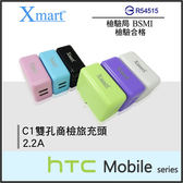 ◆Xmart C1 雙孔商檢2.2A USB旅充頭/充電器/HTC G10/G11 S710E/G12 S510E/G13 A510e/G14 Z710e/G15 C510e/G16 A810E