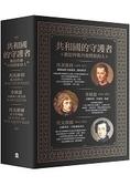 共和國的守護者:馬基維利、拿破崙與托克維爾(共三冊)