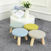 兒童小凳子實木布藝矮凳時尚創意成人換鞋凳小椅子沙發圓凳小木凳【奇貨居】