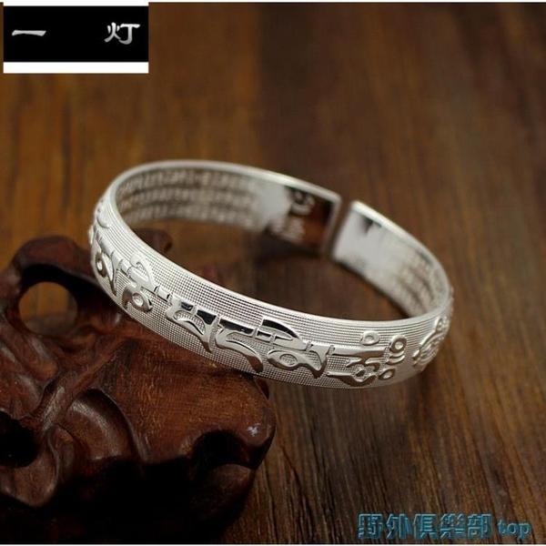 心經手鐲 純銀六字真言心經手鐲女佛經文情侶復古男士手環送母親節禮物 快速出貨