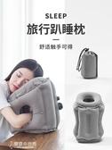 紓困振興 充氣枕頭 旅行趴睡神器火車長途飛機枕頭辦公室趴著睡充氣趴睡枕頭東京衣秀