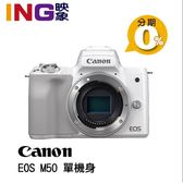 【24期0利率】平輸貨 Canon EOS M50 單機身 ((白色))  BODY 保固一年 W