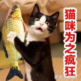 貓玩具貓薄荷逗貓貓咬牙磨牙的小貓抱枕寵物仿真貓咪博荷草魚枕頭·享家生活館