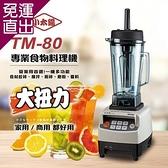 小太陽 智慧型微電腦冰沙調理機TM-80 (全新改款)【免運直出】
