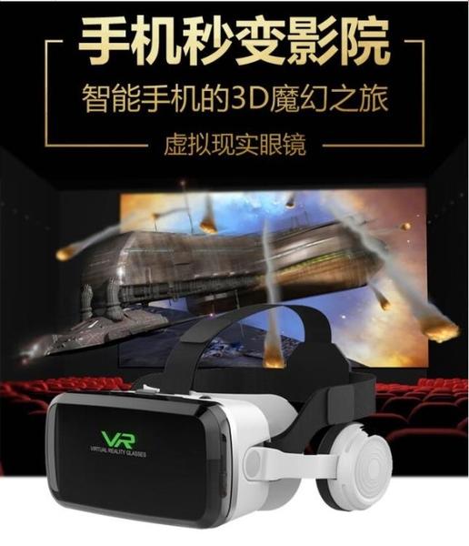 (快出)VR眼鏡 一體機手機專用3d智慧頭戴式體感遊戲機