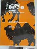【書寶二手書T8/財經企管_H7L】工作DNA駱駝之卷-中堅幹部_郝明義