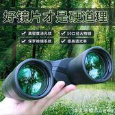 望遠鏡雙筒高倍高清微光夜視人體手機拍照非紅外透視特種兵望眼鏡 漾美眉韓衣