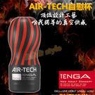 自慰杯★快速出貨★日本TENGA-AIR TECH(緊實)空壓旋風飛機杯
