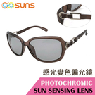MIT感光變色偏光太陽眼鏡 簡單設計男女配戴墨鏡開休閒時尚眼鏡抗UV400 中性款 【RG34597】
