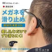 眼鏡配件鏤空眼鏡防滑套日本硅膠固定器耳勾眼睛框架腿防掉夾耳後掛鉤腳套 快速出貨