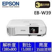 【商務】EPSON EB-W39 專業投影機
