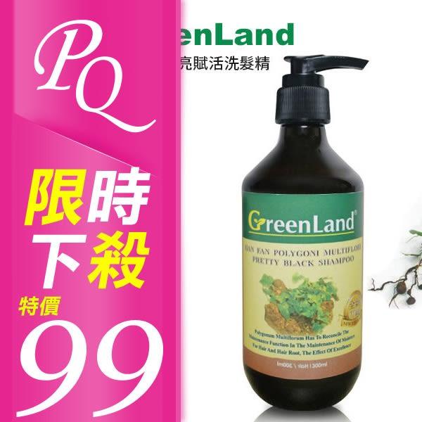 GreenLand 何首烏黑亮賦活洗髮精 300ml【PQ 美妝】