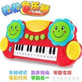 兒童電子琴初學寶寶鋼琴音樂0-1-3-6歲男孩女孩嬰兒小孩益智玩具 科炫數位