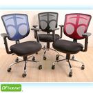 《DF house》 小盾牌氣壓辦公椅*全配*3色 電腦椅 書桌椅 辦公椅 人體工學椅 主管椅 辦公傢俱