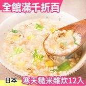 日本 寒天本舗 美味寒糙米雜炊 12入 帆立貝雞白湯鯛魚海苔玄米雜炊泡飯低卡低熱量 【小福部屋】