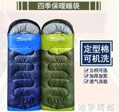 睡袋 睡袋成人戶外露營冬季四季保暖旅行室內雙人可拼接隔臟睡袋igo 唯伊時尚