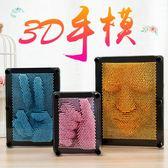 百變針畫手印3d手模玩具三維針雕兒童生日禮物送女生男創意小玩意
