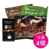 任選四包【陪你購物網】得力 咖啡(二合一、三合一、黑咖啡)|方便攜帶|免運