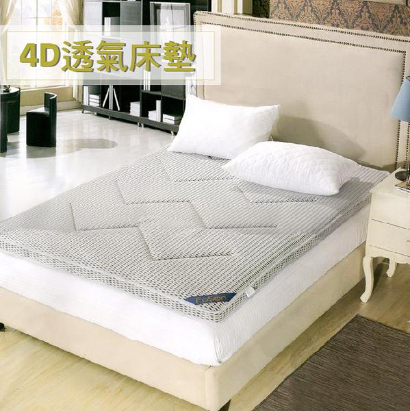 【Jenny Silk名床】4D纖維摺疊床墊.吸濕排汗透氣網布.臺灣設計監製.雙人加大6尺