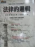 【書寶二手書T1/法律_ADT】法律的邏輯_魯格羅.亞狄瑟
