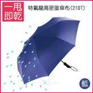 【生活良品】鐵氟龍超強不沾水自動摺疊傘-...