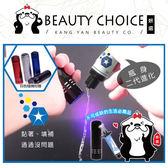 【妍選】修補神器 台灣製造 奈米瞬間修補液x1瓶 + 塑形燈x1個