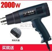 得眾調溫數顯熱風槍貼膜烤槍熱縮槍加熱烘槍工業熱風機塑料焊接槍  220V  易家樂