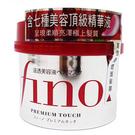 ●魅力十足● SHISEIDO資生堂 Fino 高效滲透護髮膜 230g 深層護髮