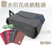 糊塗鞋匠 優質鞋材 G12  防水印花收納鞋袋 可吊掛  尼龍材質 透氣防水 防塵