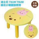 TSUM TSUM 維尼圓矮凳椅 小豬 小椅子 茶几凳 圓凳 木製 台灣製[蕾寶]