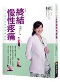 (二手書)終結慢性疼痛:史上最有效的脊骨健康書(暢銷改版)