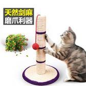 貓樹貓爬架貓跳臺貓咪用品玩具劍麻毯貓磨爪貓抓柱寵物貓抓板大號igo  晴光小語